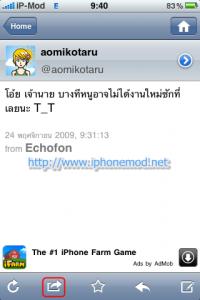 TwitBird-08