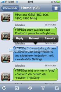 TwitBird-25