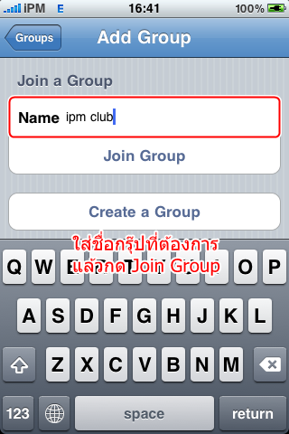 palringo-join-group
