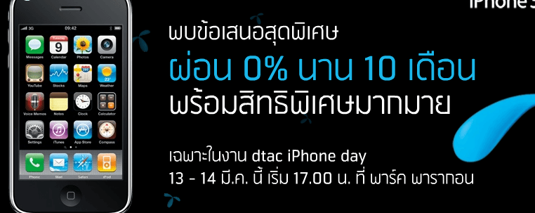 iphone 10 month