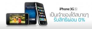 iphone-dtac-price-plan