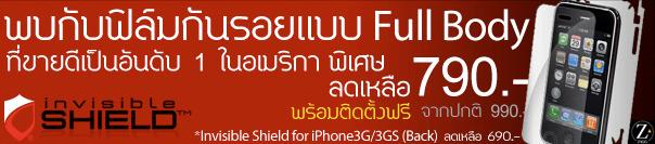 invis-iphone