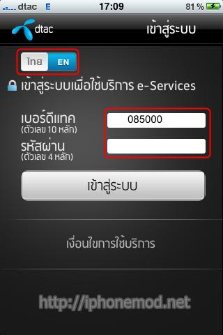 dtac- iphone-3
