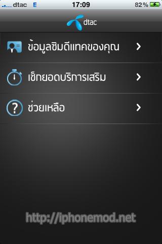 dtac- iphone-4