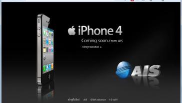 iphone4-ais