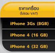 priceplan-iphone4-truemove