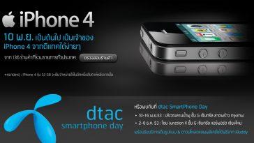 iphone-dtac-10