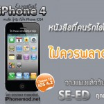 iPhone-4-essential-featured