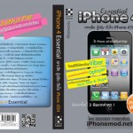 iPhone-4-essentia2ndl-featured