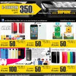 e-coupon_bbiphone_BackToSchool