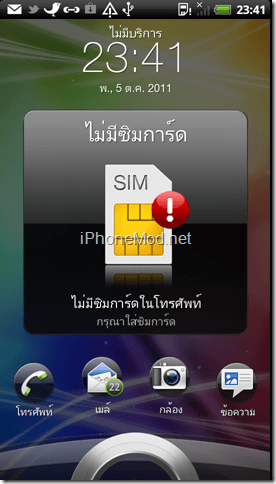 device-2554-10-05-234116
