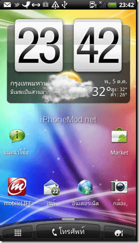 device-2554-10-05-234207