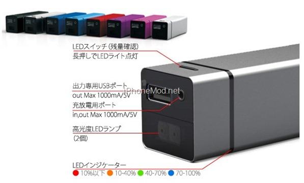 Mipow-Power-Tube-5500_003