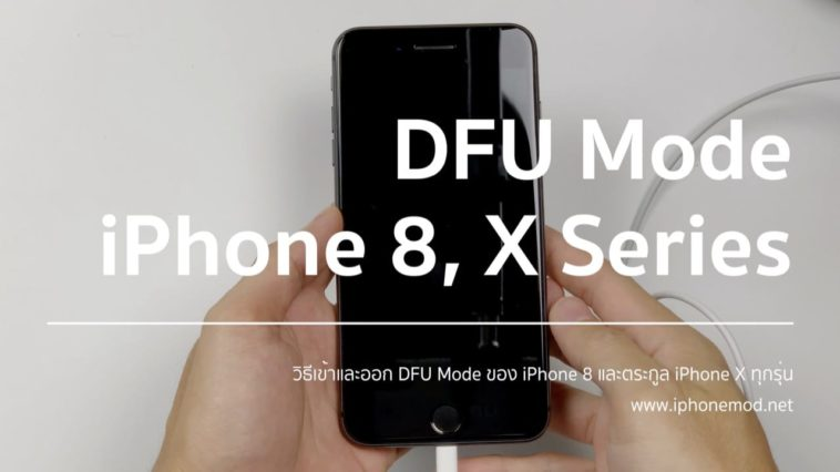 Dfu Mode Iphone