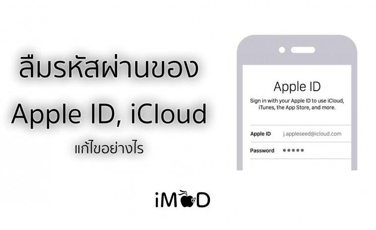 ลืมรหัส apple id