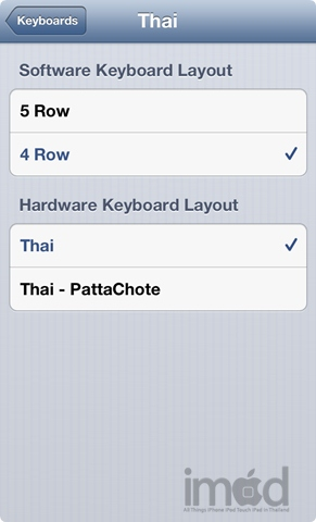 keyboard-ios-6.1_03