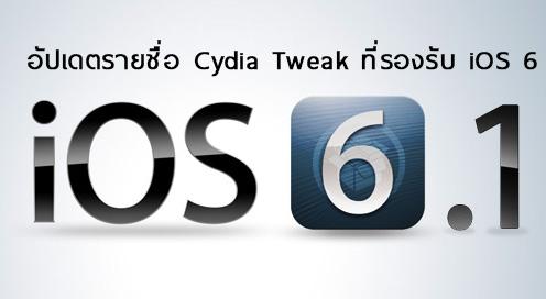 cydia-tweak-ios6-complat