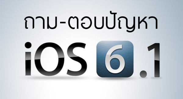 ios61banner