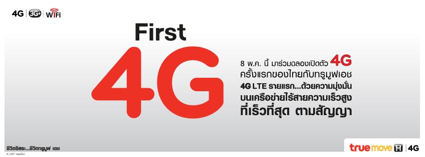 Truemove-H-4G