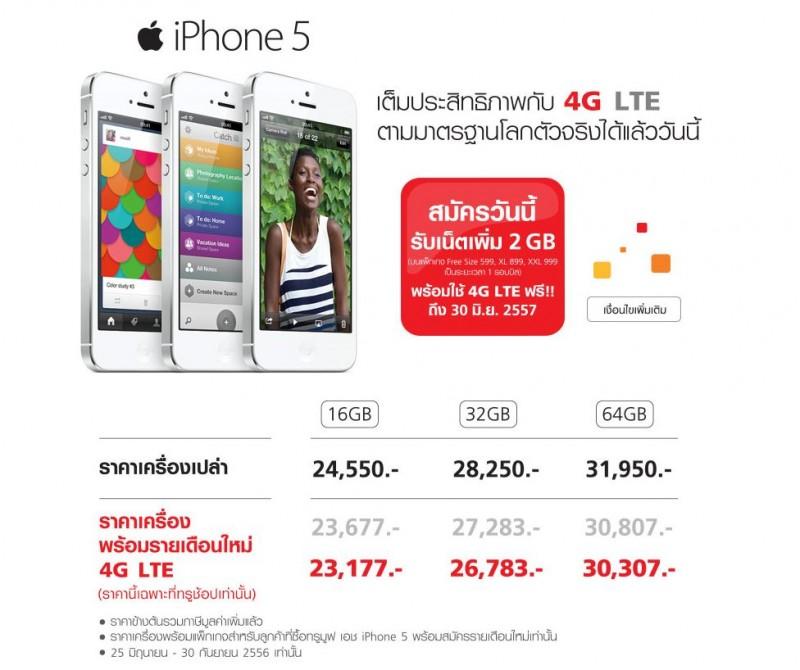 True 4G