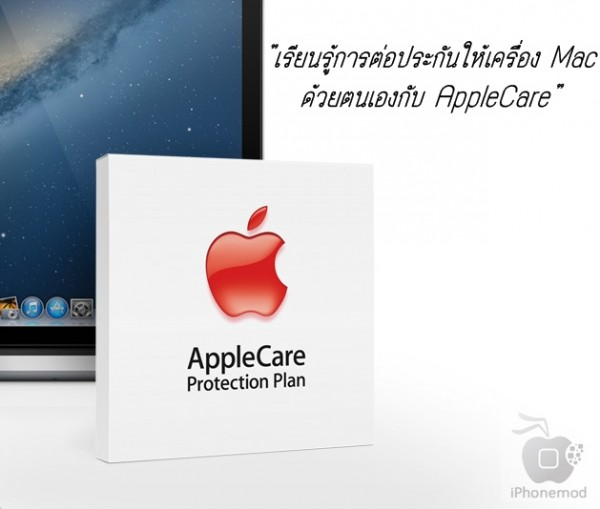 applecare-about
