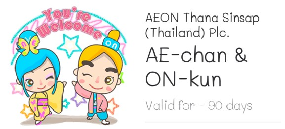 ae-chan_on-khun