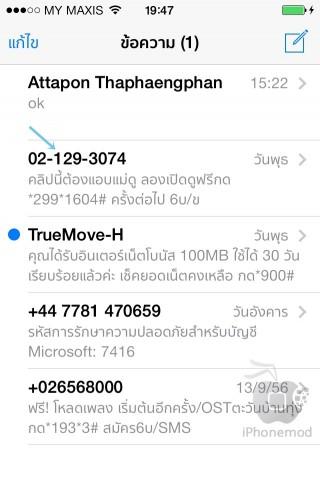 block_sms_ios7_01