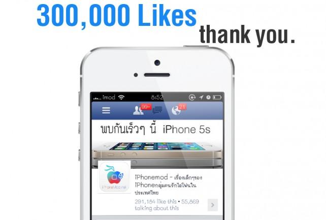 300k-likes-iphoemod