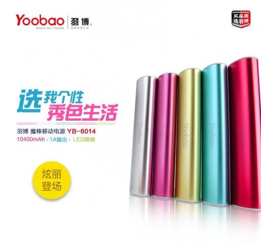 YoobaoMagicWand10400