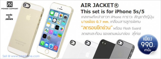 air-jacket-iphone5s