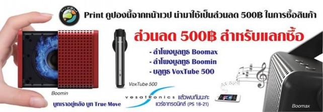 boom_coupon