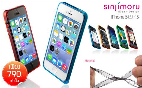 case-iphone5s-sinjimoru-inlite-case