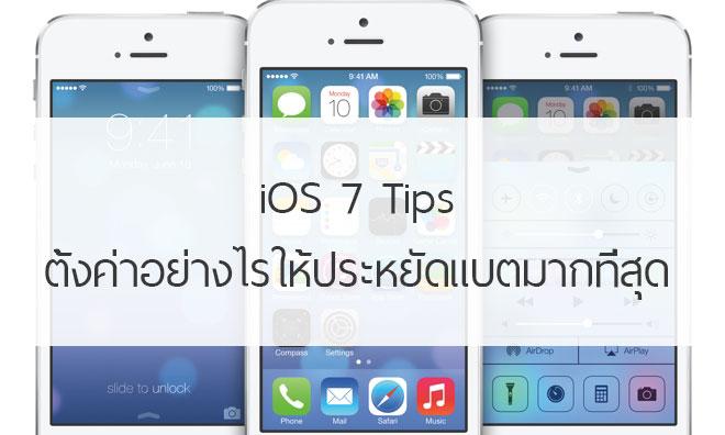 ios-7-tips