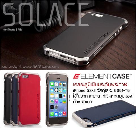 iphone5s-case-elementcase-solace