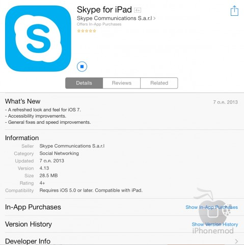 skype-ios7