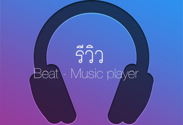 beat-music-player