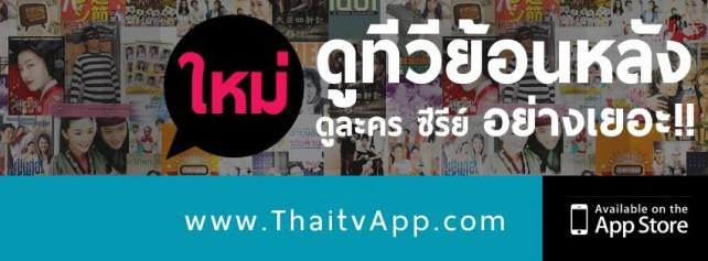 thai-tv-plus-banner