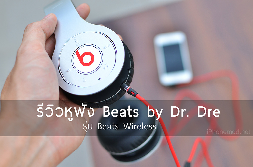 Beats-Wireless-Review