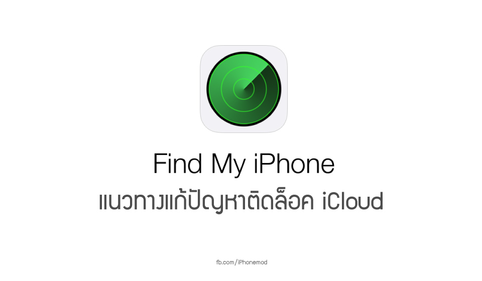 how to activate find my iphone ว ธ แก iphone ต ดล อค icloud find my iphone activation 18545