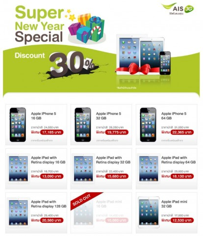 Ais-Sale-iDevice-2014