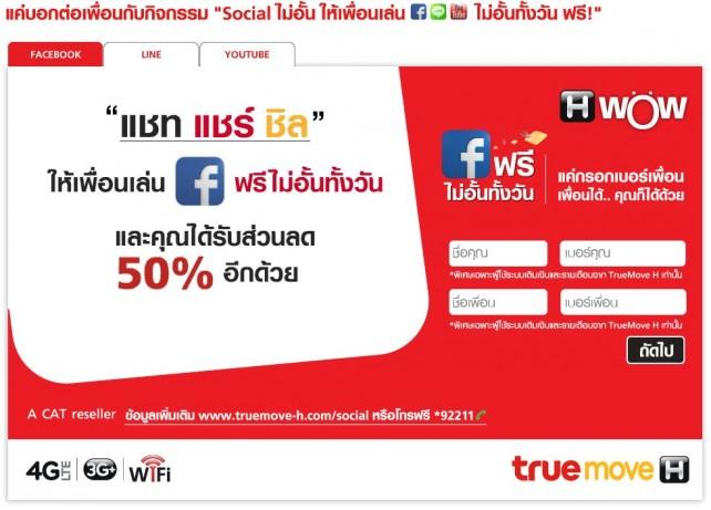 Truemove-H-Free-Facebook