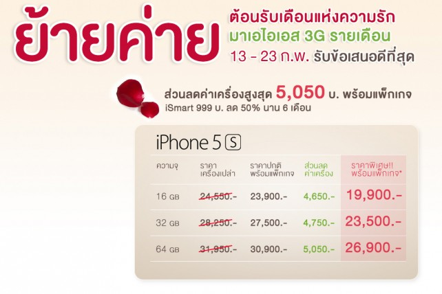 AIS-Sale-iPhone-Pack