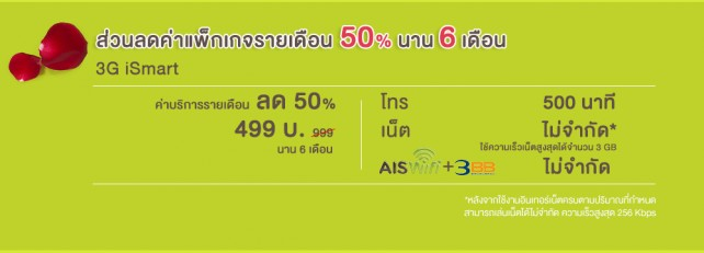 AIS-Sale-iPhone-Pack-Promotion