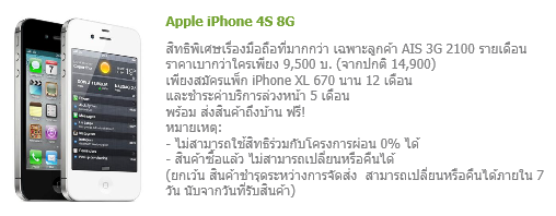 AIS-iPhone-4S-8GB-Sale