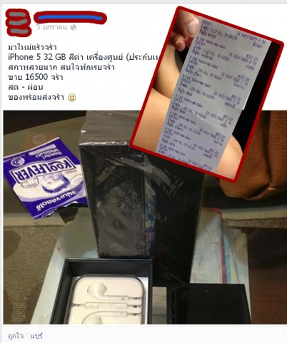 Sell-iPhone-Khaosoy (1)