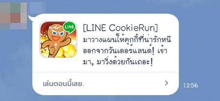 cookierun-invite