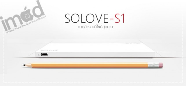 Review_Solove-S1 (1)