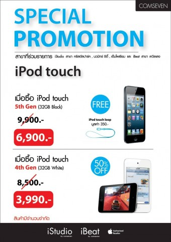 iPod Touch Sale iStudio iBeat by comseven