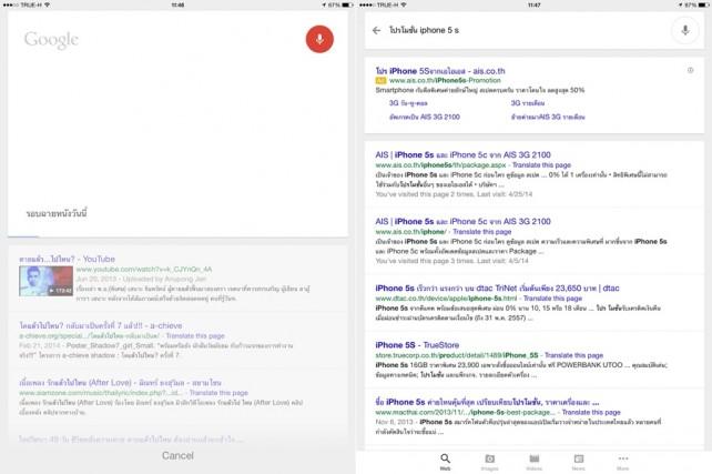 Google-Search-Thai-02