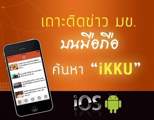 ikku-app